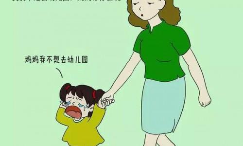 """宝宝开学已一周,怎么破""""我不想上学""""?"""